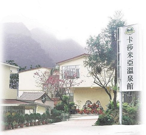 Photo of Casamia Spring Hotel Xinbei