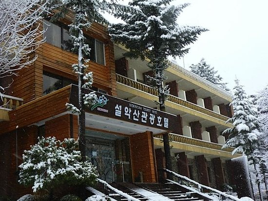 Photo of Mount Sorak Tourist Hotel Sokcho