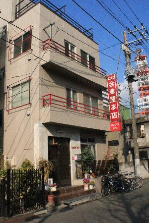 Photo of Aizuya Inn Taito