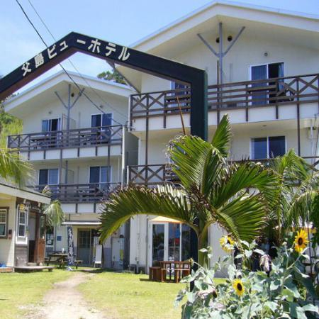 Photo of Chichijima View Hotel Ogasawara-mura