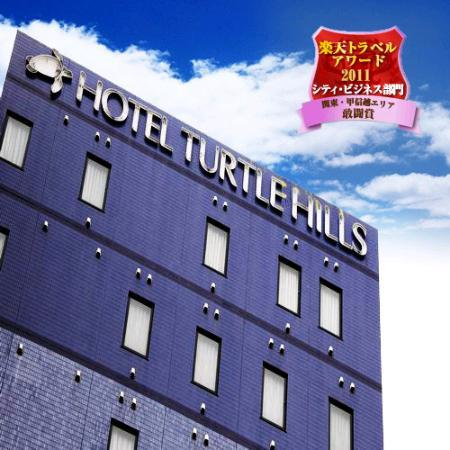 Photo of Hotel Turtle Hills Kawasaki