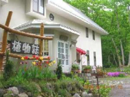 Pension & Cottage Shokubutsushi