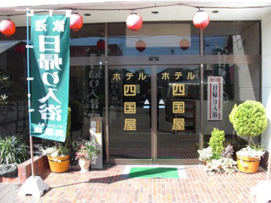 Photo of Hotel Shikokuya Oshamanbe-cho