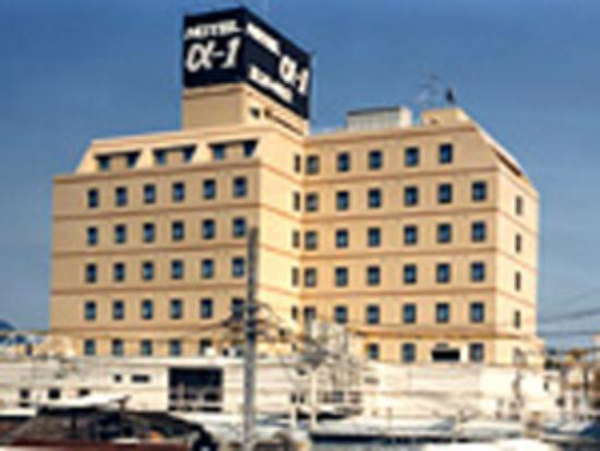 Photo of Hotel Alpha 1 Marugame