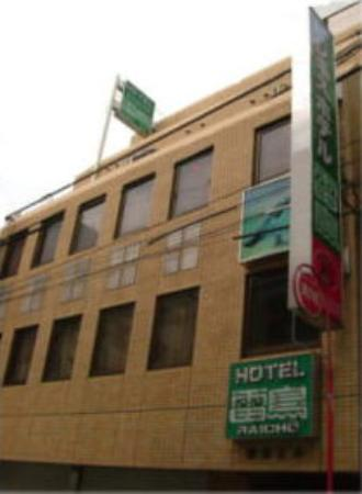 Photo of Business Hotel Raicho Koshigaya