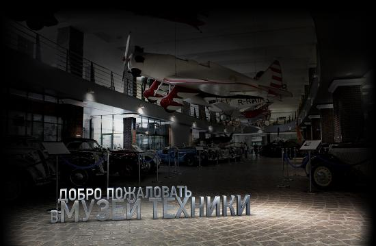 Vadim Zadorozhny's Museum of Equipment