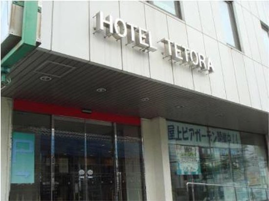 Photo of Hotel Tetora Hakodate