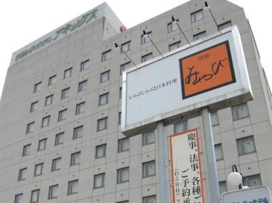 Photo of Ise City Hotel Annex