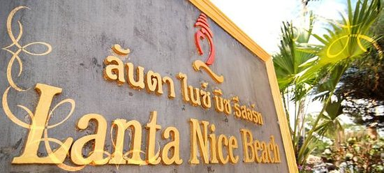 Lanta Klong Nin Beach Photo