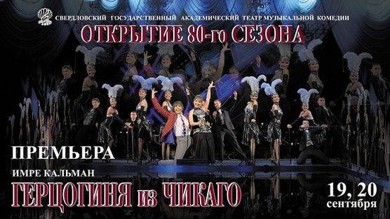 Sverdlovsk State Academic Theater of The Musical Comedy