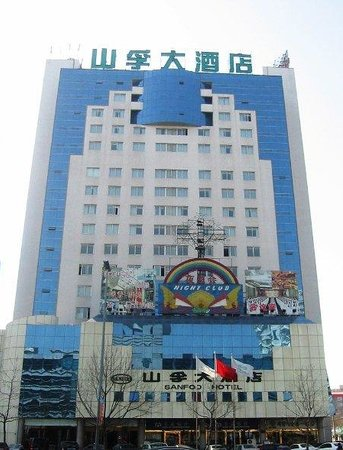 Photo of Sanfod Hotel Qingdao
