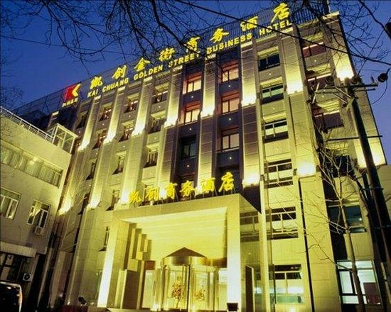 Photo of Kaichuang Golden Street Business Hotel Beijing