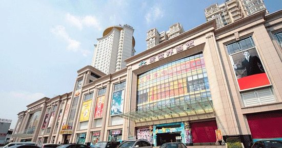 New world department Store (Xudong)