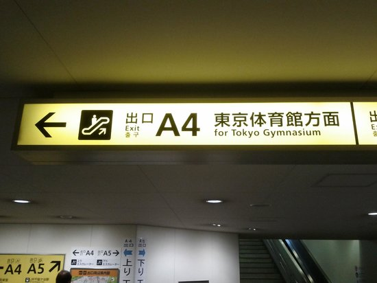 Hotel Asia Center of Japan: A4 for Tokyo Gymnasium
