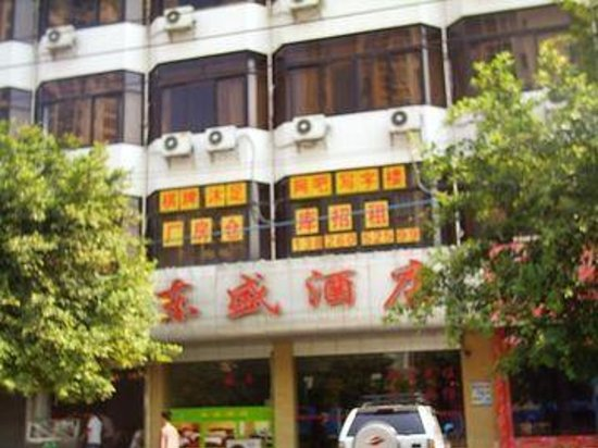 Photo of Dongsheng Hotel (Shigang Road) Guangzhou
