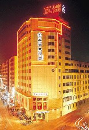 Photo of Wuzhou Hotel Suzhou