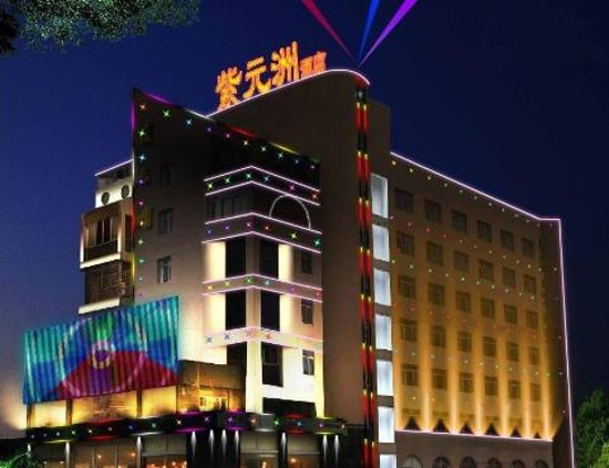 Photo of Wenjing Business Hotel Weihai