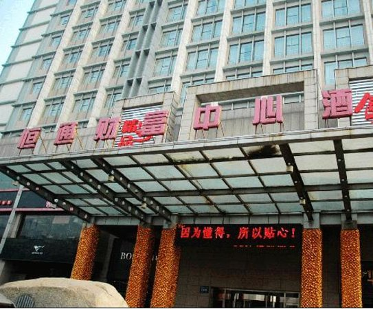 Photo of Peng Da Century Hotel Gaobeidian