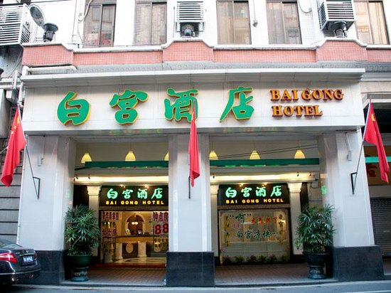 Photo of Baigong Hotel Guangzhou