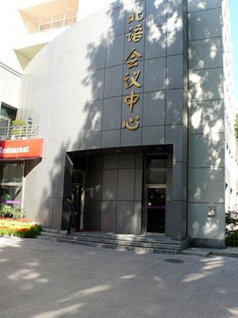 Beijing Language and Culture University Conference Center