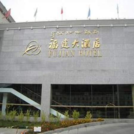 Photo of Nyingchi Fujian Hotel