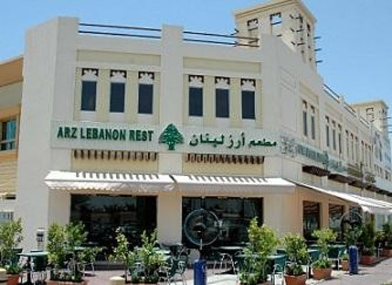Good lebanese food arz lebanon restaurant dubai for Arz lebanese cuisine