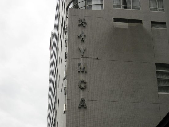 The Salisbury-YMCA of Hong Kong: ホテル外観
