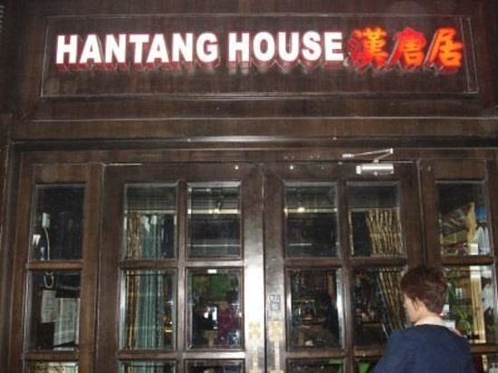 Hantang House: Ingresso