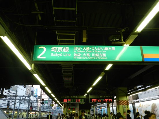 Toshima, Japan: Saikyo Line to ITABASHI station