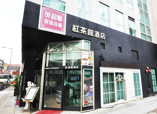 ‪Bridal Tea House Hotel (Hung Hom - Wuhu Street)‬