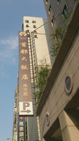 Photo of Donghwa Hotel Taipei
