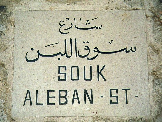 Palestinian Territories: Souk El Laban St, Hebron City