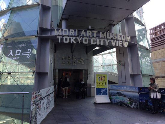 signage guiding you to the entrance. - Picture of Mori Art Museum, Minato - T...