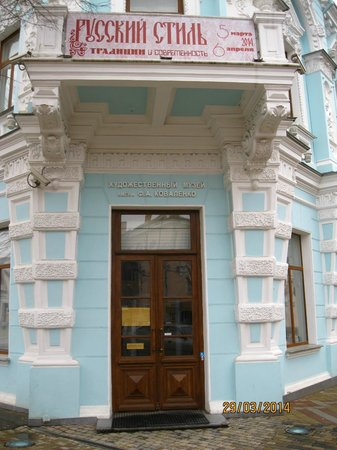 The Krasnodar Regional Art Museum Of Kovalenko