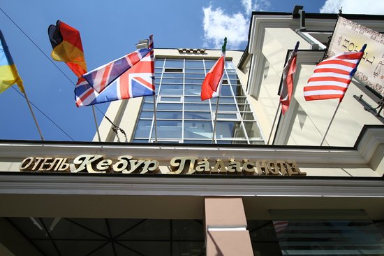 Photo of Kebur Palace Hotel Moscow