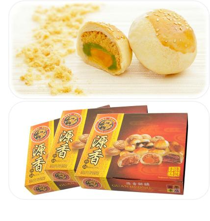 Guan Heong Biscuit Shop