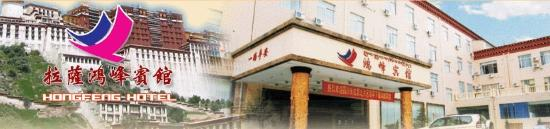 Photo of Hong Feng Hotel Lhasa