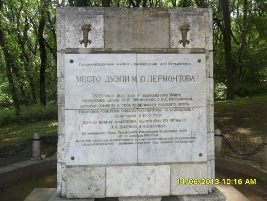 Monument to Lermontov at the