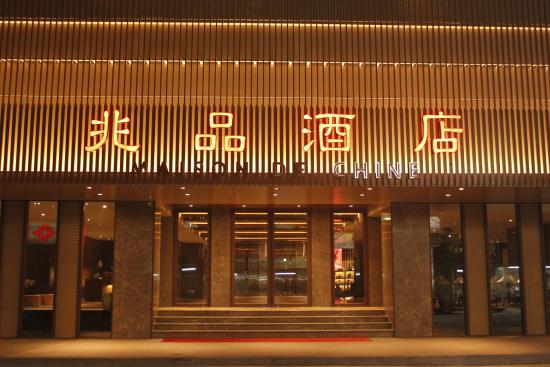 Photo of Chiayi Maison De Chine Hotel