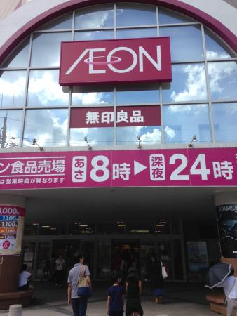 Aeon Itabashi Shopping Center