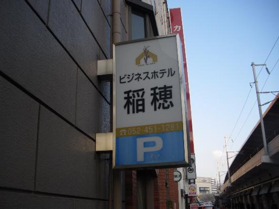 Business Hotel Inaho