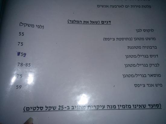 The relevant fish menu picture of shrimp house haifa for Fish district menu