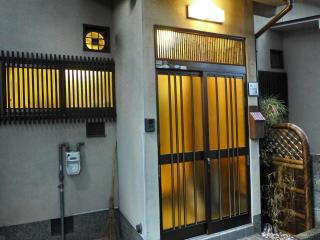 Riverside Guesthouse in the heart of Kyoto - Kyoto vacation rentals