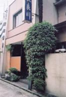 Nagaragawa Ryokan