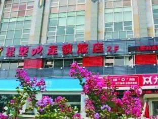 Xingshu 99 Holiday Hotel Shanghai Songjiang University City