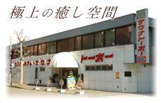 Photo of Capsule Hotel Sauna Toho Yokosuka