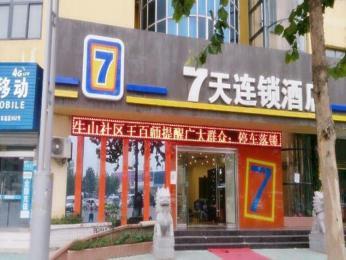 7 Days Inn Lianyungang Donghai Railway Station