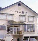 Resort Inn Toroku
