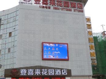 Dengxilai Huayuan Hotel