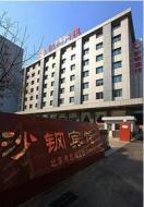 Shagang Hotel